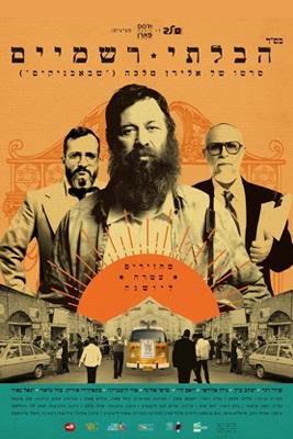 The Unorthodox 2019 FJC Jewish Film Festival